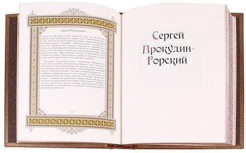 Подарочная книга в кожаном переплете. Великие имена. Сергей (фото, вид 2)