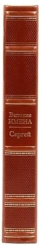 Подарочная книга в кожаном переплете. Великие имена. Сергей (фото, вид 3)