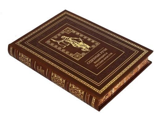 Подарочная книга в кожаном переплете. Судебные речи выдающихся русских юристов (фото, вид 1)