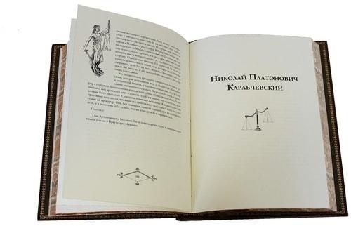 Подарочная книга в кожаном переплете. Судебные речи выдающихся русских юристов (фото, вид 2)