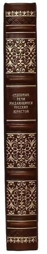 Подарочная книга в кожаном переплете. Судебные речи выдающихся русских юристов (фото, вид 3)