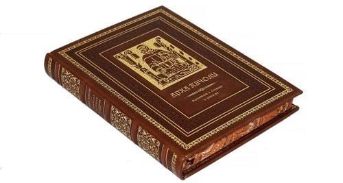 Подарочная книга в кожаном переплете. Трактат о счетах и записях (фото, вид 1)