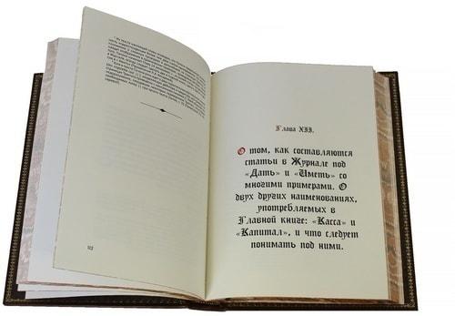 Подарочная книга в кожаном переплете. Трактат о счетах и записях (фото, вид 2)