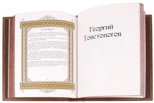 Подарочная книга в кожаном переплете. Великие имена. Юрий (фото, вид 2)