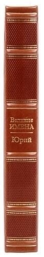 Подарочная книга в кожаном переплете. Великие имена. Юрий (фото, вид 3)