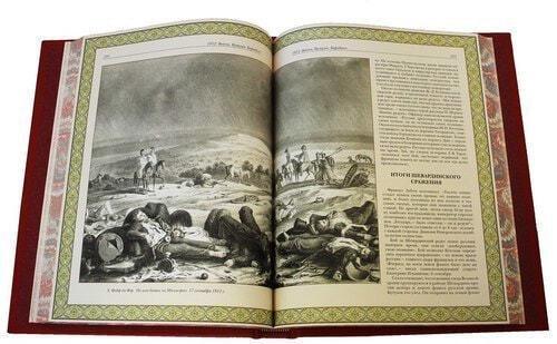 Книга в кожаном переплете и подарочном коробе. 1812 год Отечественная война. Кутузов. Бородино (фото, вид 4)
