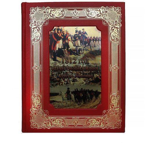 Книга в кожаном переплете и подарочном коробе. 1812 год Отечественная война. Кутузов. Бородино (фото, вид 5)
