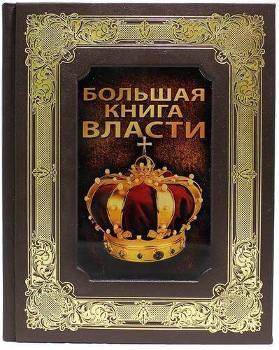 Книга в кожаном переплете и подарочном коробе. Большая Книга Власти (фото, вид 2)