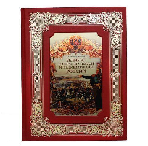 Книга в кожаном переплете и подарочном коробе. Великие генералиссимусы и фельдмаршалы России (фото, вид 2)