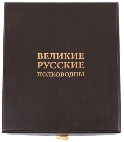 Книга в кожаном переплете и подарочном коробе. Великие русские полководцы (фото, вид 1)