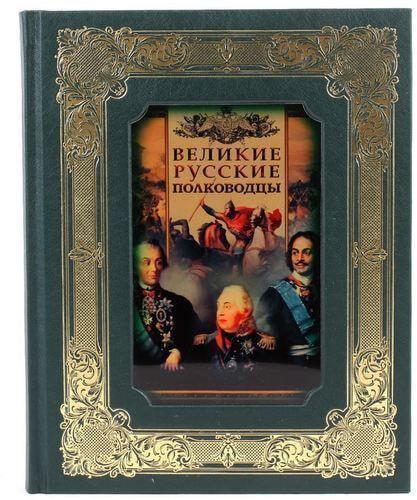 Книга в кожаном переплете и подарочном коробе. Великие русские полководцы (фото, вид 2)