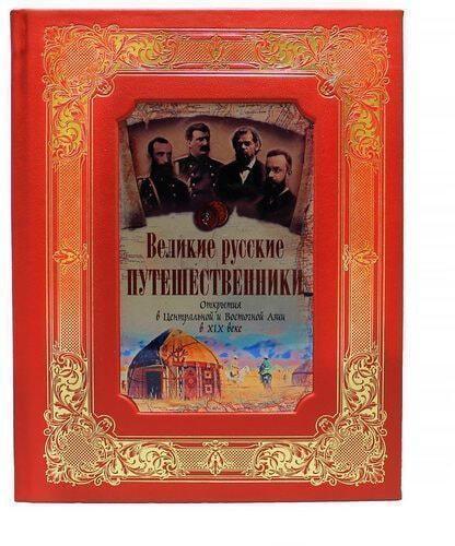 Книга в кожаном переплете и подарочном коробе. Великие русские путешественники. Открытия в Центральной и Восточной Азии в XIX веке (фото, вид 2)