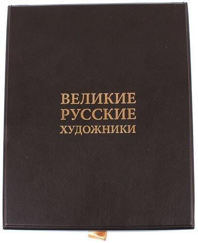 Книга в кожаном переплете и подарочном коробе. Великие русские художники (фото, вид 1)