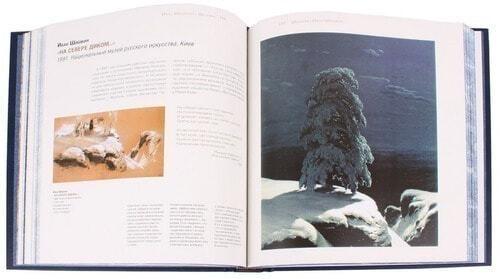 Книга в кожаном переплете и подарочном коробе. Великие русские художники (фото, вид 3)
