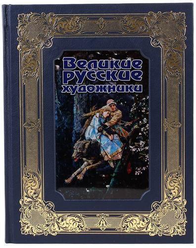 Книга в кожаном переплете и подарочном коробе. Великие русские художники (фото, вид 4)