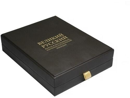 Книга в кожаном переплете и подарочном коробе. Великий русский народ в пословицах, поговорках и исторических эпизодах (фото, вид 1)