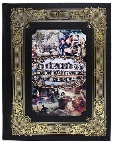 Книга в кожаном переплете и подарочном коробе. Великий русский народ в пословицах, поговорках и исторических эпизодах (фото, вид 5)