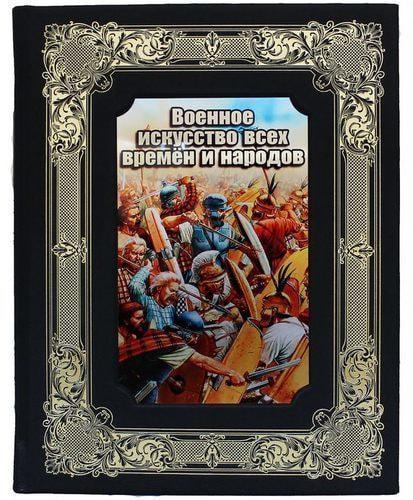 Книга в кожаном переплете и подарочном коробе. Военное искусство всех времен и народов (фото, вид 1)