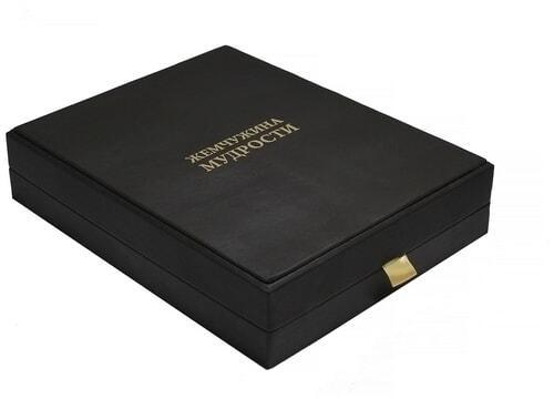 Книга в кожаном переплете и подарочном коробе. Жемчужины мудрости всех времен и народов (фото, вид 1)
