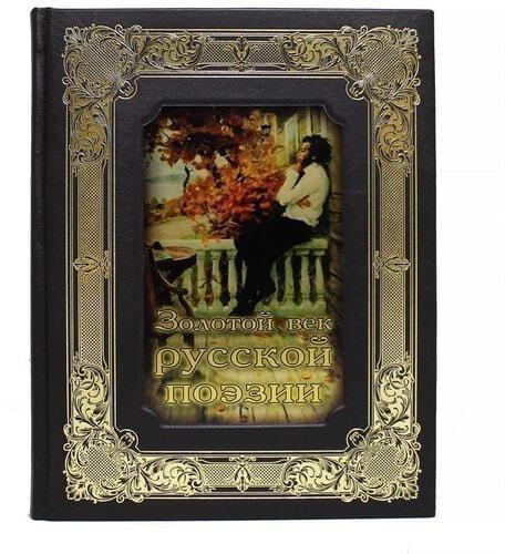 Книга в кожаном переплете и подарочном коробе. Золотой век русской поэзии (фото, вид 3)
