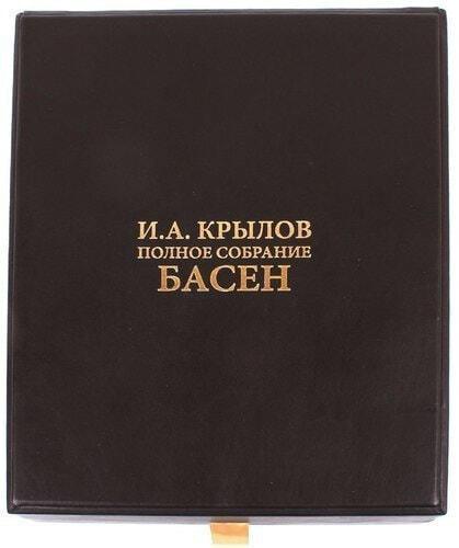 Книга в кожаном переплете и подарочном коробе. И. А. Крылов. Полное собрание басен (фото, вид 1)