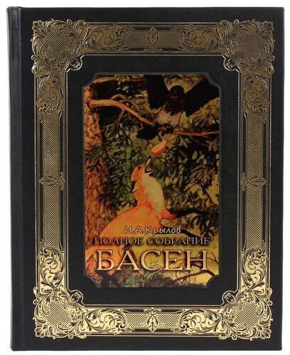 Книга в кожаном переплете и подарочном коробе. И. А. Крылов. Полное собрание басен (фото, вид 3)