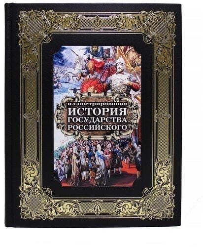 Книга в кожаном переплете и подарочном коробе. Иллюстрированная история государства Российского (фото, вид 3)