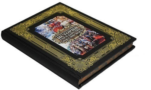 Книга в кожаном переплете и подарочном коробе. Иллюстрированная история государства Российского (фото, вид 4)