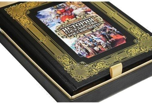 Книга в кожаном переплете и подарочном коробе. Иллюстрированная история государства Российского (фото, вид 5)