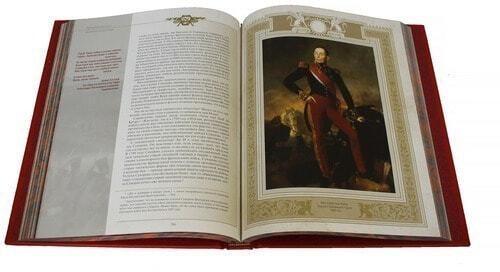 Книга в кожаном переплете и подарочном коробе. История русского военного искусства (фото, вид 2)