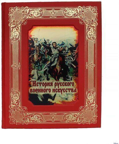 Книга в кожаном переплете и подарочном коробе. История русского военного искусства (фото, вид 5)