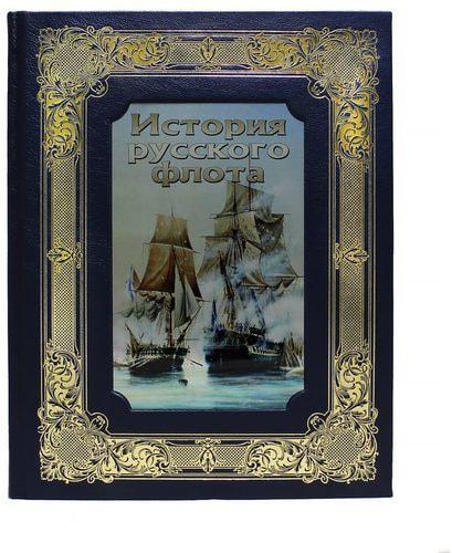 Книга в кожаном переплете и подарочном коробе. История русского флота (фото, вид 3)