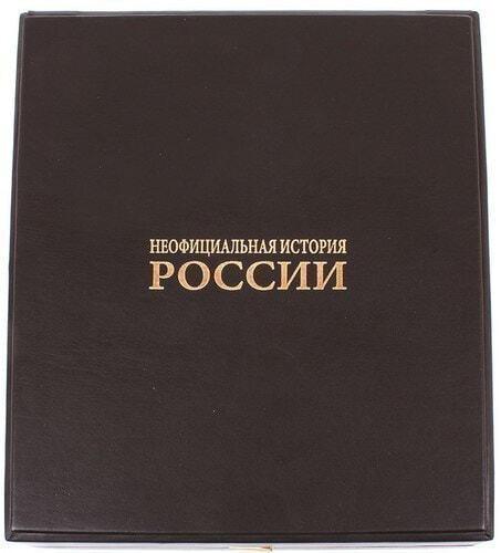 Книга в кожаном переплете и подарочном коробе. Неофициальная история России (фото, вид 1)