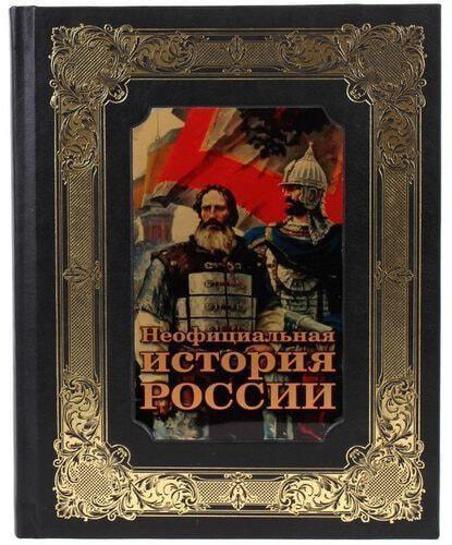 Книга в кожаном переплете и подарочном коробе. Неофициальная история России (фото, вид 3)