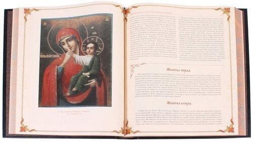 Книга в кожаном переплете и подарочном коробе. Праздники и святыни православия (фото, вид 2)