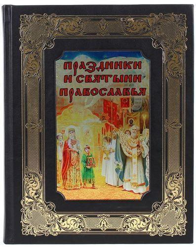 Книга в кожаном переплете и подарочном коробе. Праздники и святыни православия (фото, вид 3)