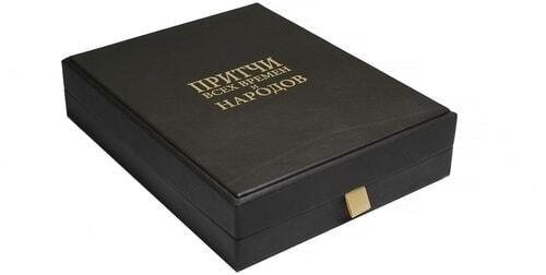 Книга в кожаном переплете и подарочном коробе. Притчи всех времен и народов (фото, вид 1)