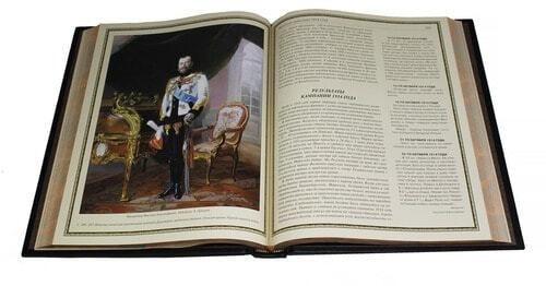 Книга в кожаном переплете и подарочном коробе. Российская империя победы и поражения на фронтах Первой мировой войны (фото, вид 2)