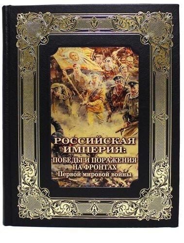 Книга в кожаном переплете и подарочном коробе. Российская империя победы и поражения на фронтах Первой мировой войны (фото, вид 4)