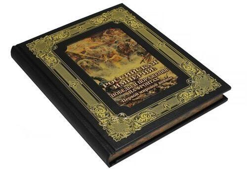 Книга в кожаном переплете и подарочном коробе. Российская империя победы и поражения на фронтах Первой мировой войны (фото, вид 5)