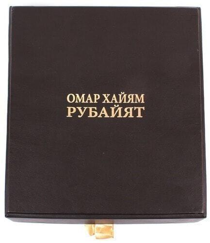 Книга в кожаном переплете и подарочном коробе. Омар Хайям. Рубайат (фото, вид 1)