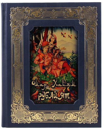 Книга в кожаном переплете и подарочном коробе. Омар Хайям. Рубайат (фото, вид 4)