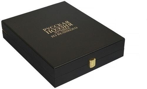 Книга в кожаном переплете и подарочном коробе. Русская поэзия. Лучшее из великого (фото, вид 1)
