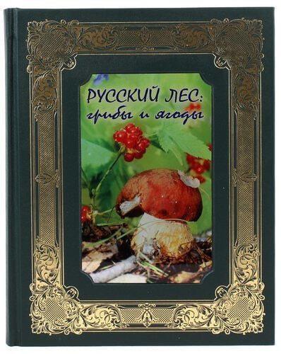 Книга в кожаном переплете и подарочном коробе. Русский лес. Грибы и ягоды (фото, вид 3)