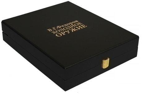 Книга в кожаном переплете и подарочном коробе. Холодное оружие (фото, вид 1)