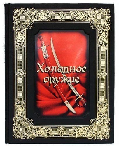 Книга в кожаном переплете и подарочном коробе. Холодное оружие (фото, вид 4)