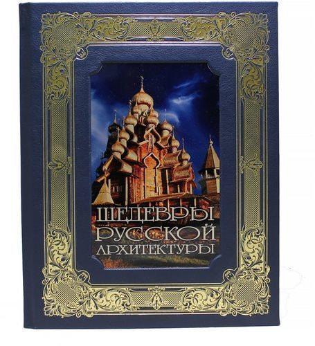 Книга в кожаном переплете и подарочном коробе. Шедевры русской архитектуры (фото, вид 3)