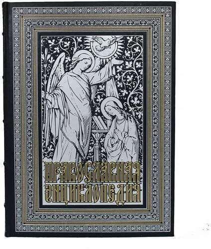 Подарочный набор с книгой в кожаном переплете. Православная энциклопедия с иконой (фото, вид 2)