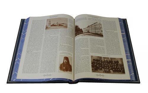 Подарочный набор с книгой в кожаном переплете. Православная энциклопедия с иконой (фото, вид 3)