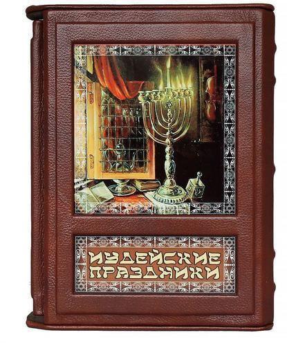 Подарочная книга в кожаном переплете. Иудейские праздники (в футляре) (фото, вид 2)
